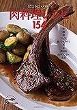 ビストロ・バルの肉料理レシピ154 (柴田書店MOOK)