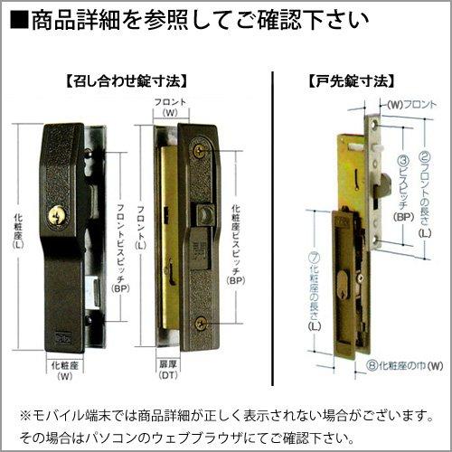 WEST製 アルミサッシ 引戸錠 召合せ KH-AB 汎用タイプ キー3本付属 引き戸 鍵 交換 取替え 主な対応サッシ:YKK, 立山アルミ, TOSTEM など KHAB 引戸 引違戸
