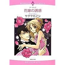 花嫁の誘惑 (ハーレクインコミックス)