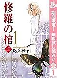 修羅の棺【期間限定無料】 1 (マーガレットコミックスDIGITAL)