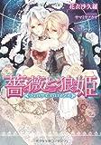 薔薇と狼姫 ヴェルサイユ・ロマンス (ティアラ文庫)