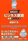 [臨機応変?]ビジネス敬語必須マニュアル (リンキオウヘンシリーズ)