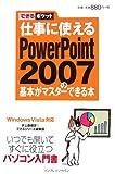 仕事に使えるPowerPoint 2007の基本がマスターできる本 (できるポケット)