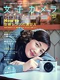 女子カメラ 2009年 12月号 [雑誌] 画像