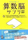 朝日新聞出版 高濱正伸/梅﨑隆義 思考力を鍛える 算数脳サプリの画像