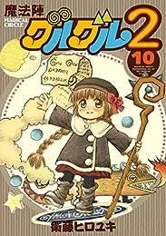 魔法陣グルグル2 (10) (デジタル版ガンガンコミックスONLINE)