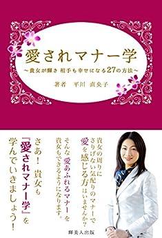 [平川直央子]の愛されマナー学: ~貴女が輝き相手も幸せになる27の方法~