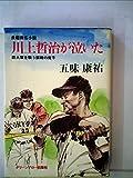 川上哲治が泣いた (1978年) (グリーンアロー・ブックス)