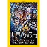 ナショナル ジオグラフィック日本版 2019年4月号<特製付録付き>