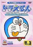 ドラえもんコレクションスペシャル 冬の3[DVD]