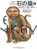 石の猿〈下〉 (文春文庫)