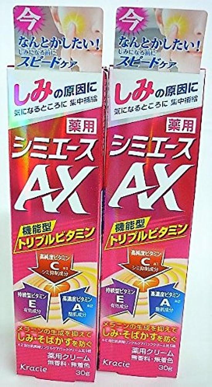 割るくつろぎリスナー[2個セット]薬用 シミエースAX 30g入り×2個