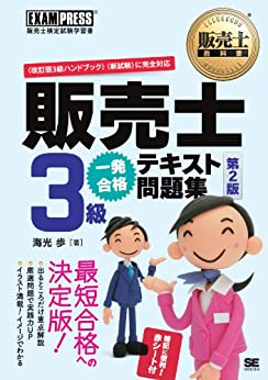 [海光 歩]の販売士教科書 販売士3級 一発合格テキスト 問題集 第2版