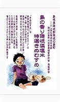【玄米】 島根県 島の香り隠岐藻塩米 特選きぬむすめ 玄米 5kg 平成30年産