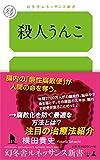 殺人うんこ (幻冬舎ルネッサンス新書)