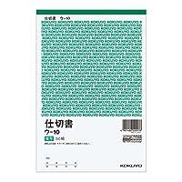 コクヨ 複写簿 仕切書 A5縦 50組 ウ-10 Japan