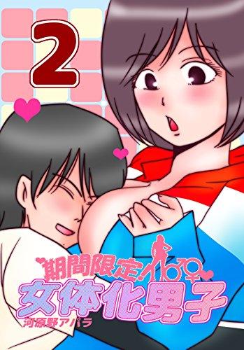 期間限定!女体化男子 2 (PADコミックス)