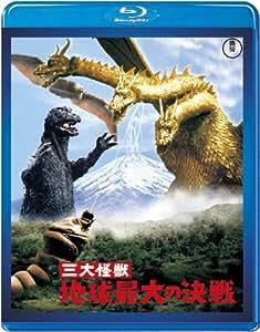 【東宝特撮Blu-rayセレクション】三大怪獣 地球最大の決戦<Blu-ray>