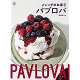 メレンゲのお菓子 パブロバ (立東舎 料理の本棚)