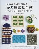 はじめてでも楽しく編める かぎ針編み手帖 (レディブティックシリーズno.4614)