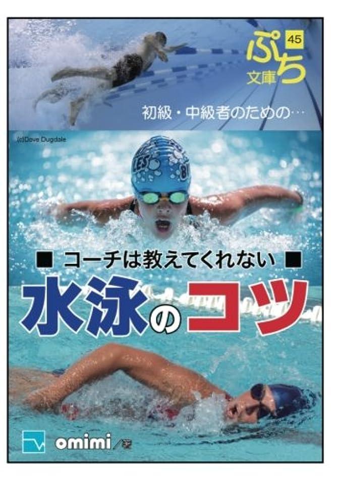 定数プレミア十年コーチは教えてくれない水泳のコツ