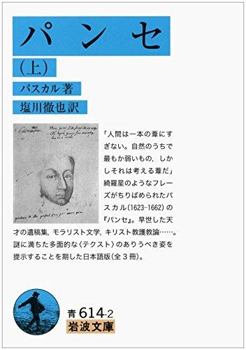 パンセ(上) (岩波文庫) / パスカル