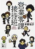 営業零課接待班 (講談社文庫)