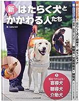 新・はたらく犬たちとかかわる人たち(全3巻)
