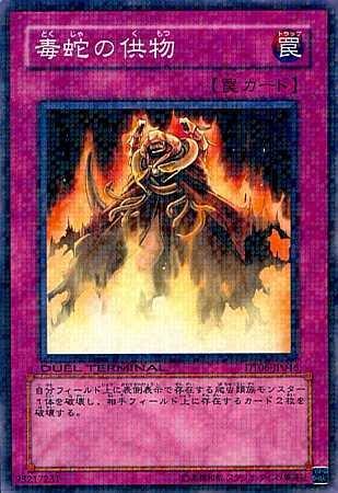 【シングルカード】遊戯王DT 毒蛇の供物 ノーマル DT06-JP046