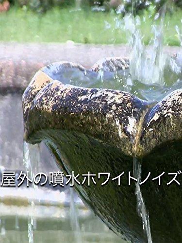 屋外の噴水ホワイトノイズ