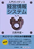 入門ガイダンス 経営情報システム(第2版)