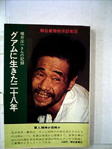 横井庄一 グアムに生きた二十八年―横井庄一さんの記録 (1972年)
