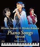 岩崎宏美&国府弘子 Piano Songs Special [Blu-ray]