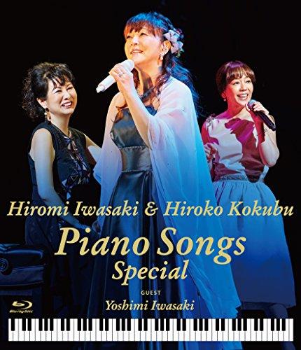岩崎宏美with国府弘子 Piano Songs Speci...