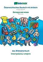 BABADADA, Oesterreichisches Deutsch mit Artikeln - Belarusian (in cyrillic script), das Bildwoerterbuch - visual dictionary (in cyrillic script): Austrian German - Belarusian (in cyrillic script), visual dictionary
