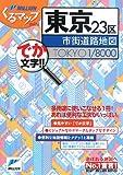東京23区市街道路地図 (ミリオンくるマップmini) (商品イメージ)