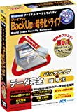ファイナルBackUp+暗号化ドライブ