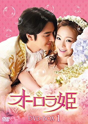オーロラ姫 DVD-BOX1