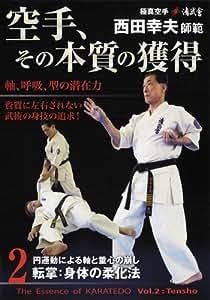 極真空手清武會西田幸夫師範 空手、その本質の獲得 第2巻 [DVD]