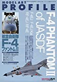 モデルアートプロフィール No.747 航空自衛隊F-4ファントムⅡ (モデルアートプロフィール)