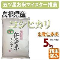 戸塚正商店 島根県産出雲仁多米「コシヒカリ こしひかり」5kg 28年産