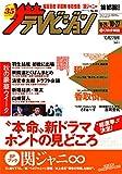 ザテレビジョン 首都圏関東版 2017年10/27号