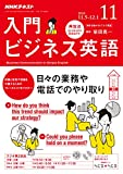 NHKラジオ 入門ビジネス英語 2018年 11月号 [雑誌] (NHKテキスト)