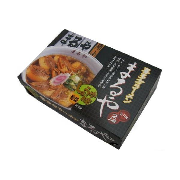 喜多方ラーメン (まるや) 醤油味2食 220gの商品画像