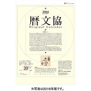 新日本カレンダー 2017年 カレンダー 壁掛け 暦文協オリジナル 8710