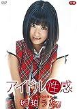 アイドル性感R-18/琥珀うた [DVD]