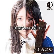 NECROMANCE+D(Tシャツ付き盤)