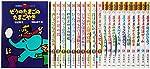 寺村輝夫・ぼくは王さまの本 全21巻