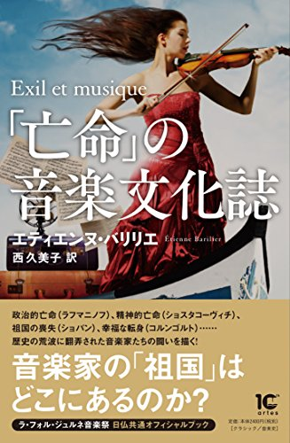 「亡命」の音楽文化誌