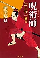 呪術師: 辻占侍(二) (光文社時代小説文庫)
